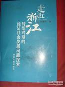 【浙江经济发展研究书籍·李建中】走近浙江;转型时期的经济社会发展问题探索