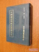 80年初版《中国论语学术思想发达史》(精装32开)