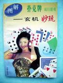 图解扑克牌流行游戏—玄机妙玩