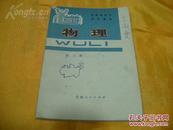 早期老课本;74年甘肃省高中试用本-《物理--第三册》,