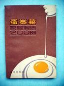 蛋类家菜制法200例