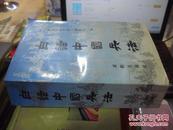 白话中国兵法-----(特厚本)