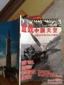 血战中国天空-苏联空军援华抗日秘闻