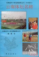 《云南体坛名将》 【云南中小学省情教育丛书(中学部分) 第1辑】