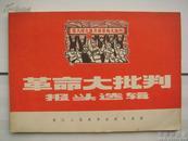 """1970年出版《革命大批判报头选辑》充满革命的激情,已成""""文革""""的图画文献"""