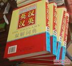 英汉汉英双解词典(1-4册全)