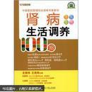 悦然生活·中国医院管理协会肾病专家教你:肾病生活调养100招