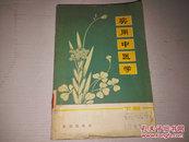 《实用中医学》(下)1980年3月1版4印