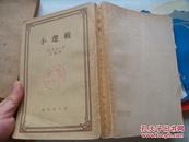 小逻辑(商务印书馆版,繁体竖版,1959年一版1962年3月北京三印,馆藏!)
