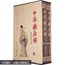 国学藏书绣像精装本:中华食疗
