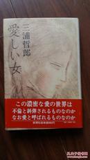日文原版书 爱しい女 (1979年) [古书] 三浦哲郎 (著)