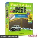2015年新 中国高速公路及城乡公路网地图集地图册 超级详查版 全国自驾车户外旅游必备纸上
