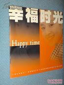 【超珍罕  张艺谋、赵本山、董洁 签名】幸福时光