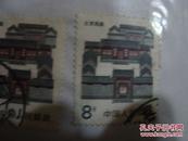 北京民居邮票