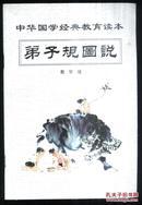 中华国学经典教育读本 弟子规图说(教学版)