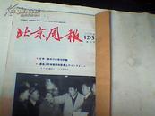 北京周报日文版·【1979年第39号------第52号】