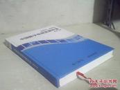 中国数字电视发展年鉴 2011-2012 ,总第三期