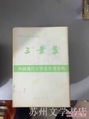 三叶集(中国现代文学史参考资料)C0