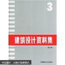 建筑设计资料集3(第2版)