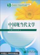 中国现当代文学. 下册
