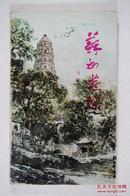 JLZD16022504现代作家,文学翻译家周瘦鹃著《苏州游踪》软精装一册 1981年金陵书画社初版印