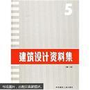 建筑设计资料集5(第二版)