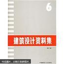 建筑设计资料集6(第二版)