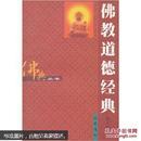 佛教道德经典【一版一印,仅3500册】