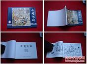 《赤壁大战》三国27,64开刘锡永绘画,上海2009.1出版,1608号,连环画