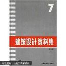 建筑设计资料集7(第二版)