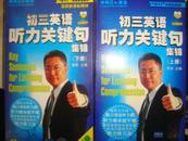 李阳疯狂英语:初三英语听力关键句集锦 (上下册 书2+磁带2+音频)