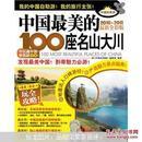 中国最美的100座名山大川