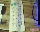 信札3页 日本宫崎浩写给南京工业大学生物何冰芳 有原封 包真