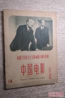 中国电影; 1957年11--12号合刊;   庆祝十月社会主义革命四十周年特辑