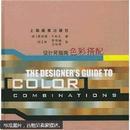 设计师指南:色彩搭配【正版,现货,仅4000册】