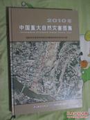 2010年中国重大自然灾害图集(8开,精装)