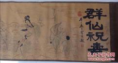 群仙祝寿图(已装裱)