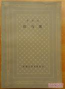 红与黑 司汤达著上海译文出版 1986年1版1988年3印