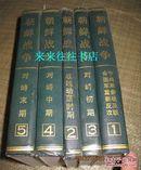 朝鲜战争(全五册)