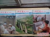 科学普及资料(1974年2、4、9三本合售)