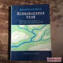 南方山区综合科学考察专辑·赣江流域丘陵山区自然资源开发治理