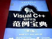 软件工程师典藏:Visual C++程序开发范例宝典(第3版)