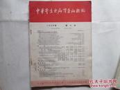 中华寄生虫病传染病杂志(1958-4)