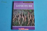 种植桔梗与沙参===朝鲜文