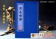 《周易略解》周易学术数古籍善本孤本秘本线装书【尔雅国学】