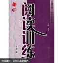 """""""快捷汉语""""之基础汉语系列教程:阅读训练(第2册)"""