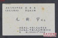 VZD15011207毛-泽-东-嫡-孙、少将毛-新-宇 名片一张