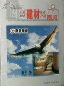 中国主要建材企业及知名建材产品概览.第一卷