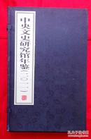 中国文史研究馆年鉴(2011)