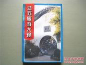 江苏旅游大观(未阅书)